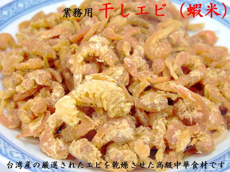 【厳選中華食材】≪無着色≫干しエビ(台湾産)業務用1kg