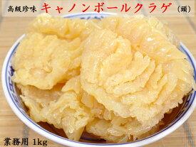 【厳選中華食材】(アメリカ産原料)キャノンボールクラゲ(頭)業務用1kg