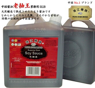 Chinese soy sauce old bolting King (for 5-LB)