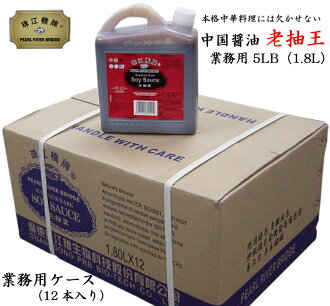 Chinese soy sauce! 老抽王 5LB (case for duties)