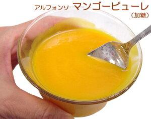 マンゴピューレ アルフォンソ 業務用2号缶 1缶