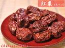 【厳選中華食材】薬膳や漢方鍋、ラーメンの出汁に!紅棗(ナツメ)業務用ケース16kg
