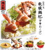 (the Han original eaves) Chinese food straight scorched part (soft-headed pan Tomoe Coe)