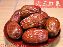 【厳選中華食材】そのまま食べられる高級大玉紅棗(ナツメ)業務用500g