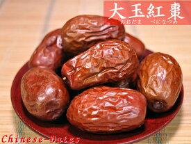【厳選中華食材】そのまま食べられる高級大玉紅棗(ナツメ)業務用4kg袋