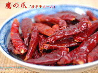 Chinese food is indispensable! Talon (pepper) for 1 kg