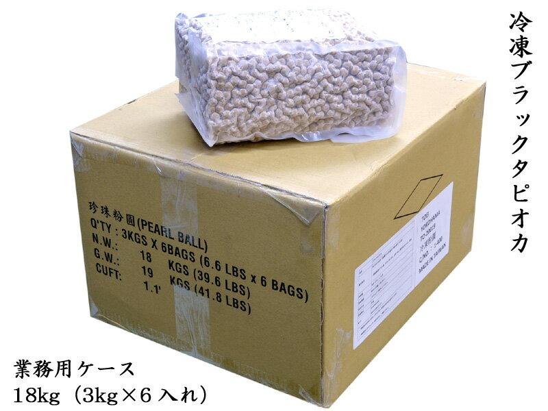 冷凍ブラックタピオカ 業務用ケース(500g×24袋)