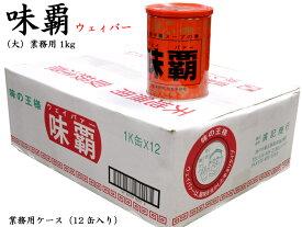ウェイパー(味覇)1kg 業務用ケース(12缶)