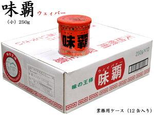 ウェイパー(味覇)250g 業務用ケース(12缶)