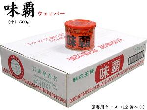 ウェイパー(味覇)500g 業務用ケース(12缶入)【次回1月中旬の入荷】