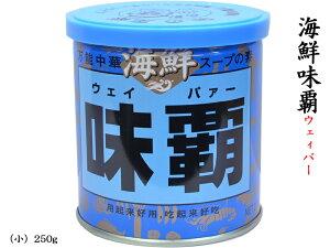 海鮮味覇ウェイパー(小)250g ウェイパーの新商品!