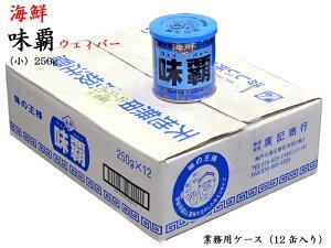 海鮮味覇ウェイパー250g 業務用ケース(12缶)【注文集中のため次回10月30日以降の発送になります】