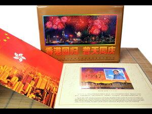 (中国切手)香港返還記念(金箔使用/ホルダー付き)