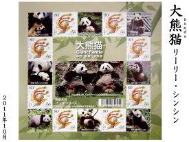 【中国切手】リーリー・シンシンのパンダ切手(メール便可)