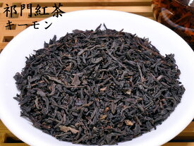 【中国茶:紅茶】キーマン紅茶 業務用1kg タピオカミルクティーに!