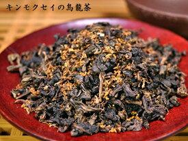 甘い香りが人気!キンモクセイの烏龍茶(業務用1kg)