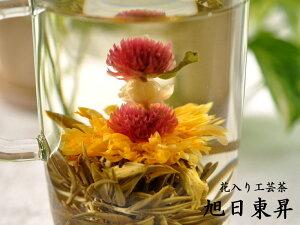 花咲くおしゃれな工芸茶 ライジング・サン(旭日東昇)(2粒入)/可愛いギフトBOX入り