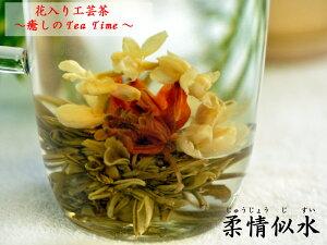 花咲くおしゃれな工芸茶 スイート・レディ(柔情似水)(2粒入)/可愛いギフトBOX入り
