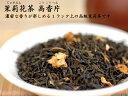 濃密な香りが楽しめる!高級茉莉花茶 高香片(500g入)