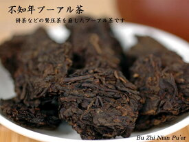 【中国茶:プーアール茶】時知らずの 不知年プーアル茶(業務用500g)十年陳