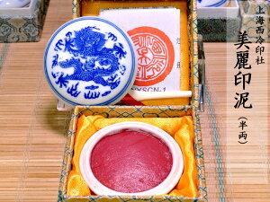 上海西冷印社 美麗印泥(半両)15g