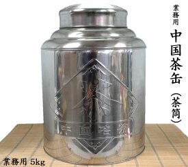 おしゃれな中国茶缶(業務用)5kg用缶