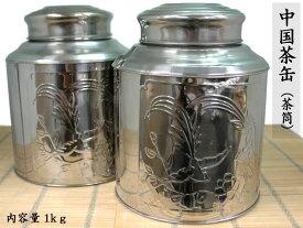 おしゃれな中国茶缶(大)1kg用缶