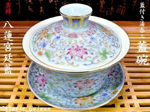 蓋碗(蓋付き湯のみ)八蓮宮廷藍