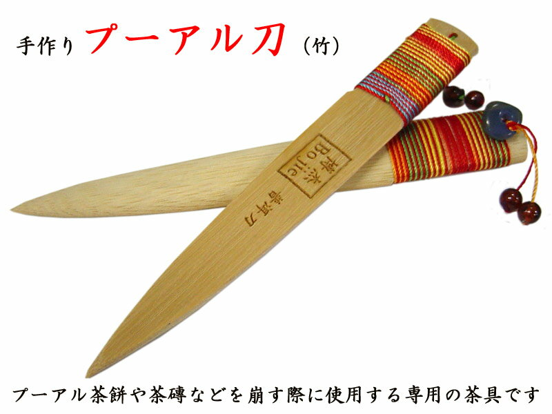 手作り プーアル刀(竹製)
