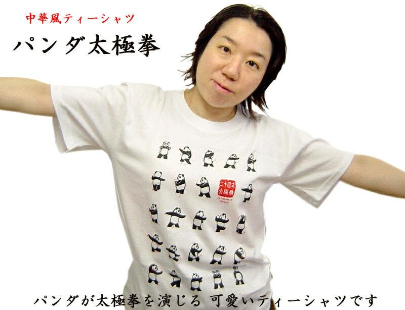 かわいいパンダ太極拳Tシャツ(パンダグッズ)