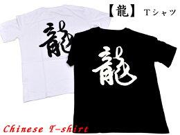【龍】字Tシャツ(パックプリント)