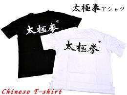 【太極拳】Tシャツ(パックプリント)
