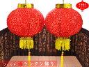 (中国提灯)布紅灯(ランタン)フェルト【福】(2ヶ入)(春節飾り)