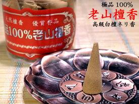 【中国のお香】極品100% 老山檀香粒(ネリ香)