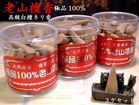 【中国のお香】極品100% 老山檀香粒(ネリ香)3ケセット