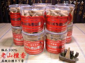 【中国のお香】極品100% 老山檀香粒(ネリ香)10ケセット