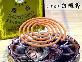【中国のお香】白檀盆香(うずまき香)
