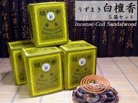 【中国のお香】白檀盆香(うずまき香)5箱セット