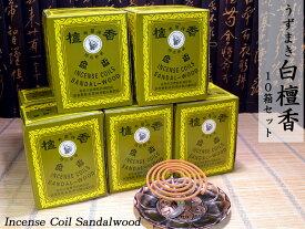 【中国のお香】白檀盆香(うずまき香)10箱セット