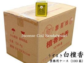 【中国のお香】白檀盆香(うずまき香)100箱(業務用ケース)
