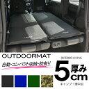 エア—マット 自動膨張 車中泊 アウトドアマット 厚さ5cm 自動膨張 連結 コンパクト収納 エアマット インフレータブル…