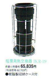 防災用煮炊き兼暖房用バーナー用暖房用熱交換器