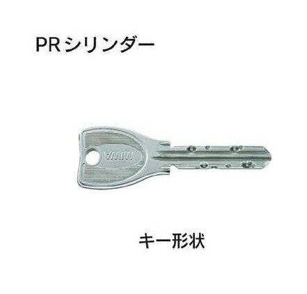 ミワPRシリンダーの合鍵 ご用意します 鍵