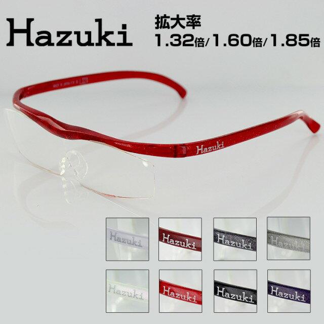 【送料無料】HAZUKI ハズキルーペ コンパクト1.32倍/1.6倍/