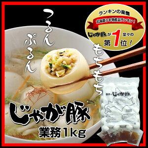 【佃善】じゃが豚1KgX2袋【業務用】約36玉X2袋。北海道物産店大人気商品