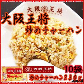 【送料無料】【大阪王将】炒めチャーハン230gX10袋セット