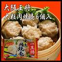 【大阪王将】大粒肉焼売6個入りX4袋【冷凍食品】【簡単調理レンジでチン】