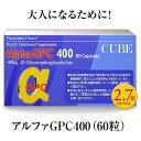 アルファGPC400(60粒) アルファGPC αGPC NHKあさイチ 子供成長 成長サプリ αGPC アルファジーピーシー 身長サプリ …
