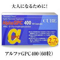 アルファGPC400(60粒)