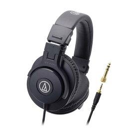 【送料無料】オーディオテクニカ audio-technica ATH-M30x プロフェッショナルモニターヘッドホン ブラック 密閉ダイナミック型 明瞭度の高いサウンド【国内正規品】